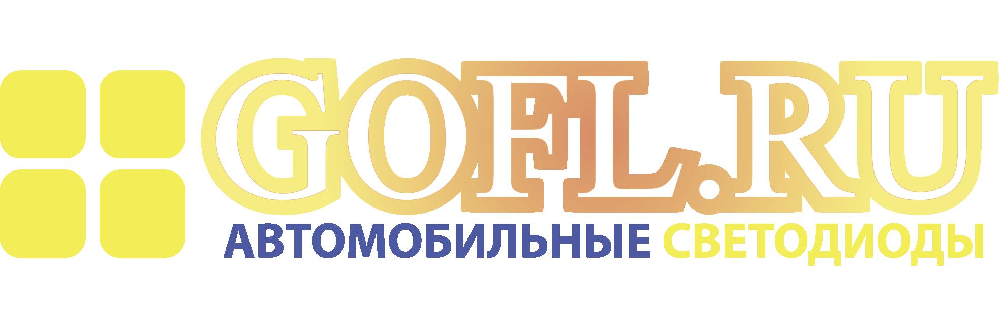 GOFL - Автомобильные светодиоды